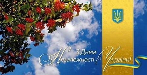 24 серпня святкуємо День Незалежності України