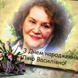 З Днем народження, Ліно Василівно!