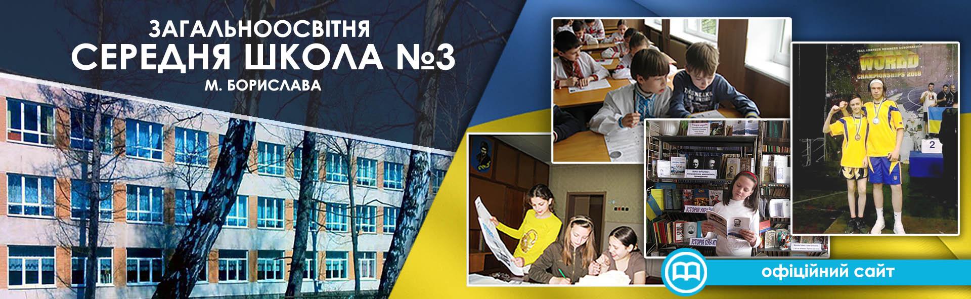 Середня загальноосвітня школа № 3 міста Борислава