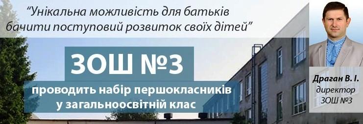 Набір першокласників у ЗОШ №3