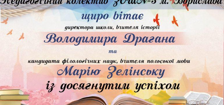 Педагогічний колектив ЗОШ №3 вітає педагогів