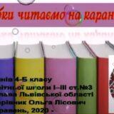 Ні дня без книжки