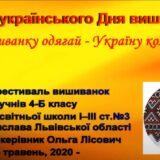 """До Всеукраїнського  Дня вишиванки """"Вишиванку одягай – Україну кохай"""""""