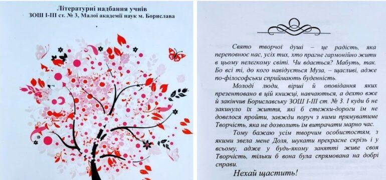 Літературні надбання учнів ЗОШ №3, Малої академії наук м. Борислава