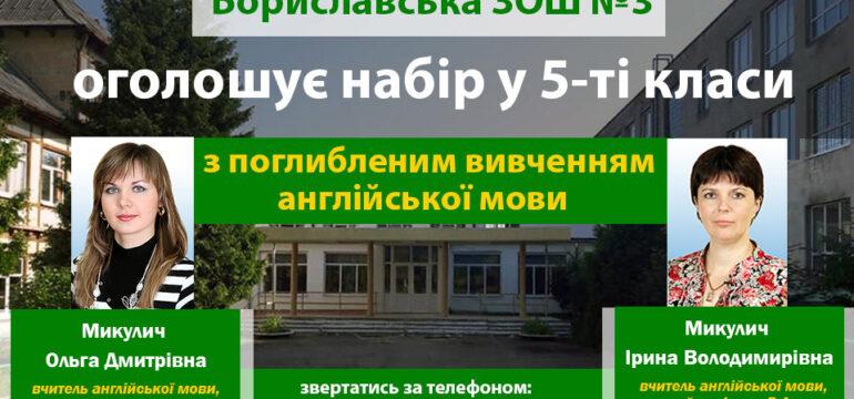 Бориславська ЗОШ №3 оголошує набір у 5-ті класи з поглибленим вивченням англійської мови