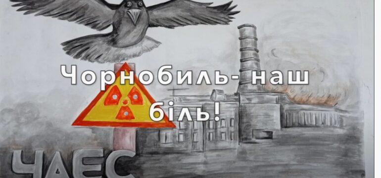 Чорнобиль – наш біль