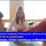 Щиро вітаємо команду Польської суботньої школи при ЗЗСО №3 м. Борислава