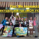Ура! Ми перемогли у інтелектуальній грі  «Моя Україна»