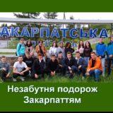 Незабутня подорож Закарпаттям! ♥️ 10-Б клас