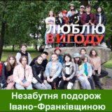Незабутня подорож Івано-Франківщиною