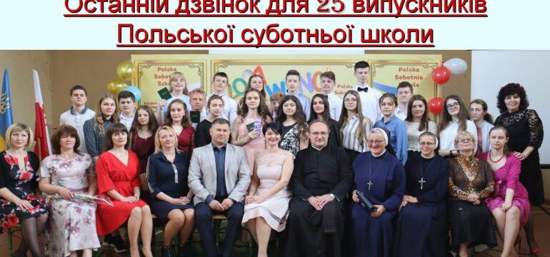 Останній дзвінок для 25 випускників Польської суботньої школи