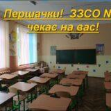 Першачки!  Школа чекає на вас!