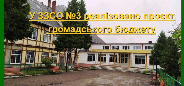 У ЗЗСО №3 реалізовано проєкт громадського бюджету