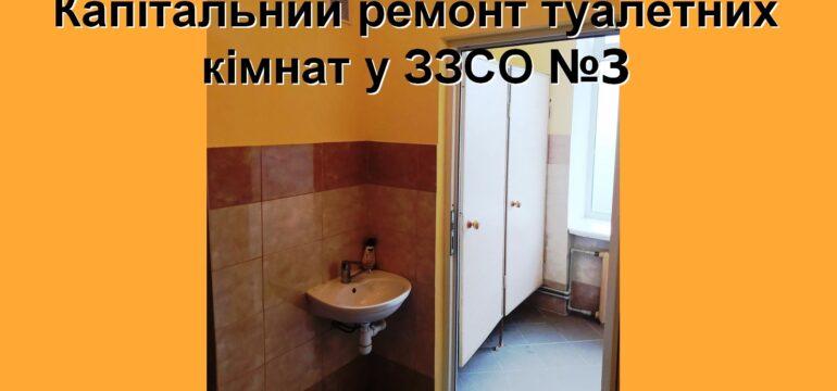 Капітальний ремонт туалетних кімнат у ЗЗСО №3