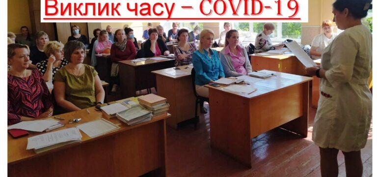 Виклик часу – COVID-19