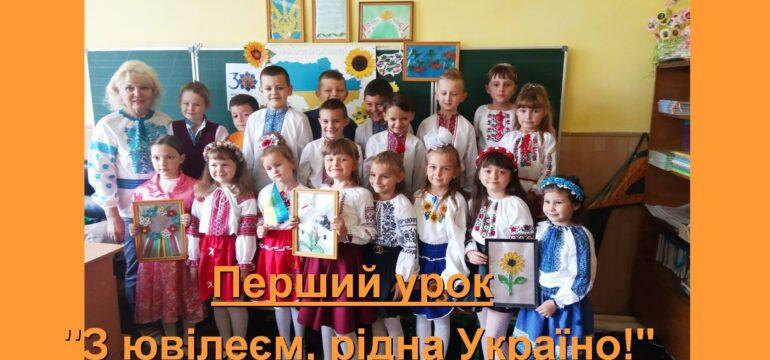 """Перший урок """"З ювілеєм, рідна Україно!"""""""