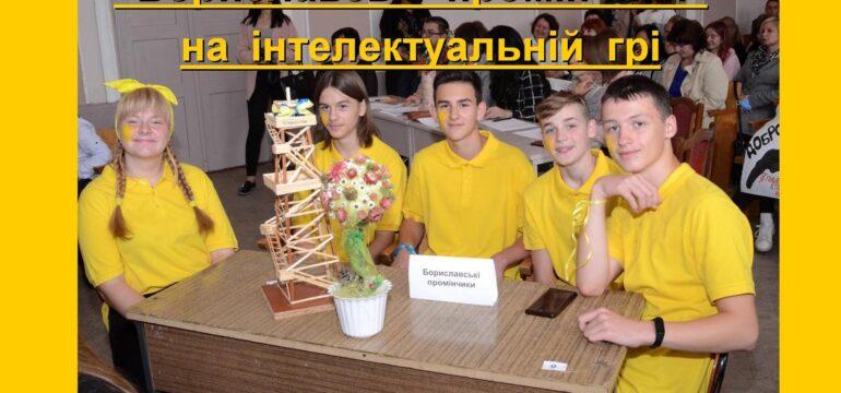 «Бориславські промінчики» на інтелектуальній грі «Молодь про Борислав.  Історія та сучасність».