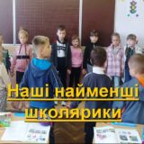 Наші найменші школярики