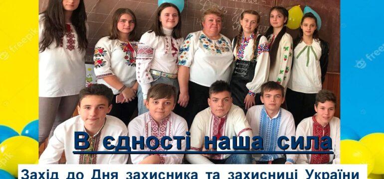Виховний захід до Дня захисника та захисниці України