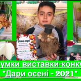 """Підсумки виставки-конкурсу """"Дари осені – 2021"""" у ЗЗСО №3"""